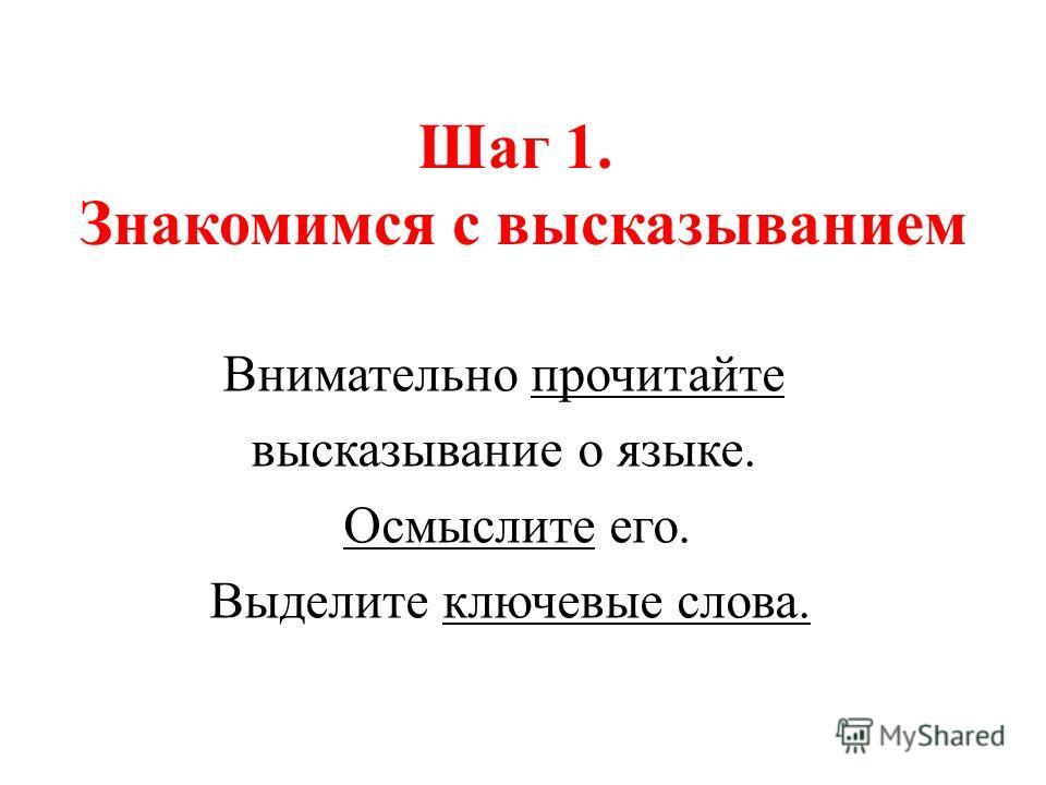 Шаг 1. Знакомимся с высказыванием Внимательно прочитайте высказывание о языке. Осмыслите его. Выделите ключевые слова.