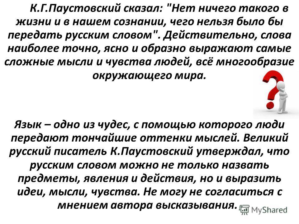 К.Г.Паустовский сказал: