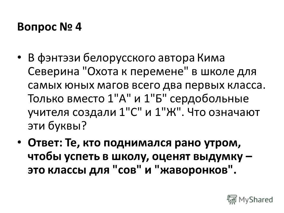 Вопрос 4 В фэнтэзи белорусского автора Кима Северина