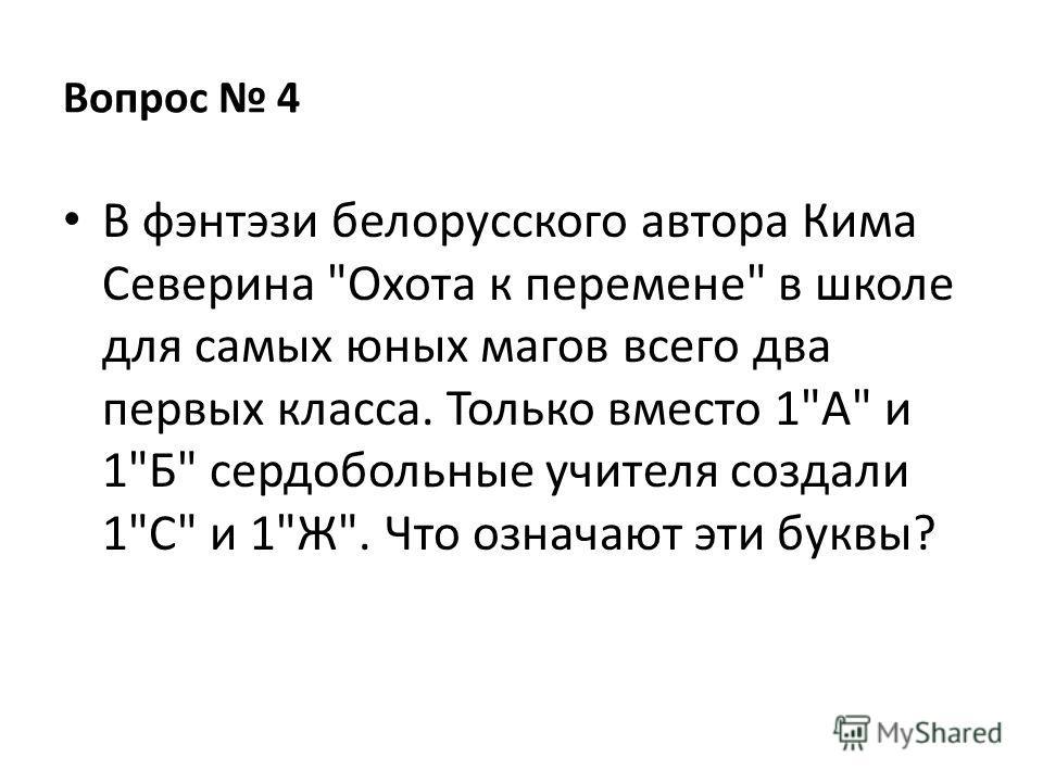 Вопрос 4 В фэнтэзи белорусского автора Кима Северина Охота к перемене в школе для самых юных магов всего два первых класса. Только вместо 1А и 1Б сердобольные учителя создали 1С и 1Ж. Что означают эти буквы?