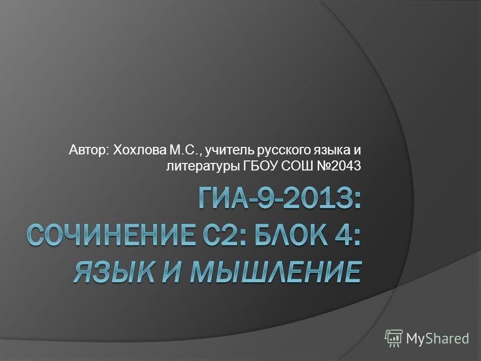 Автор: Хохлова М.С., учитель русского языка и литературы ГБОУ СОШ 2043