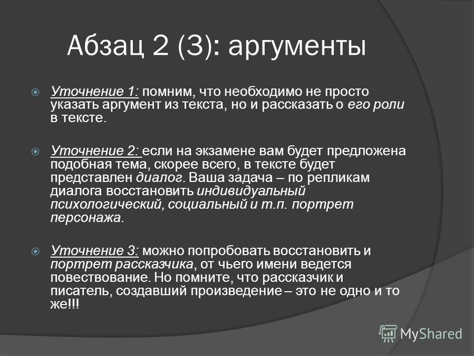 Абзац 2 (3): аргументы Уточнение 1: помним, что необходимо не просто указать аргумент из текста, но и рассказать о его роли в тексте. Уточнение 2: если на экзамене вам будет предложена подобная тема, скорее всего, в тексте будет представлен диалог. В