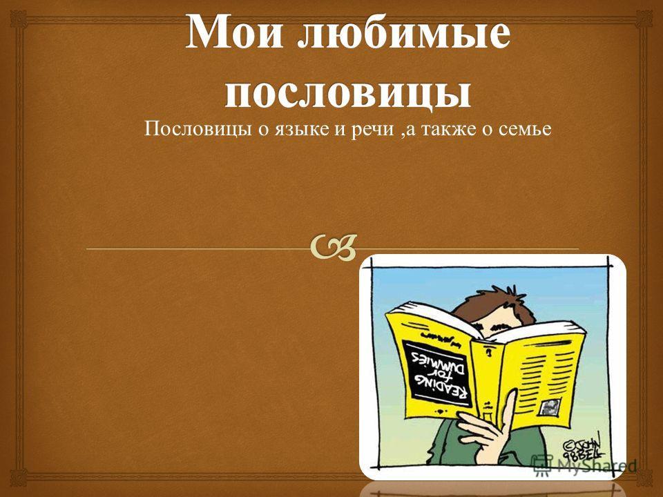 Пословицы о языке и речи, а также о семье