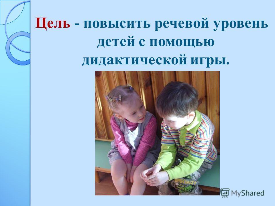 Цель - повысить речевой уровень детей с помощью дидактической игры.