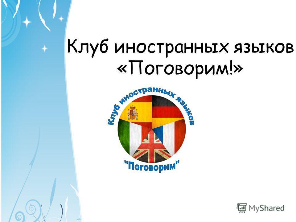 Клуб иностранных языков «Поговорим!»