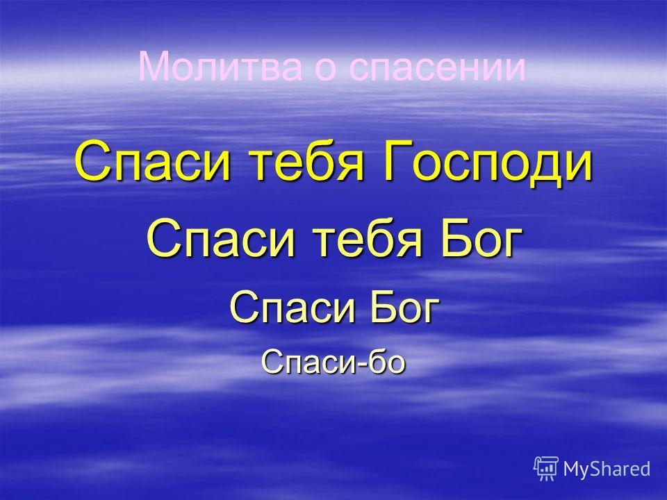 Молитва о спасении Спаси тебя Господи Спаси тебя Бог Спаси Бог Спаси-бо