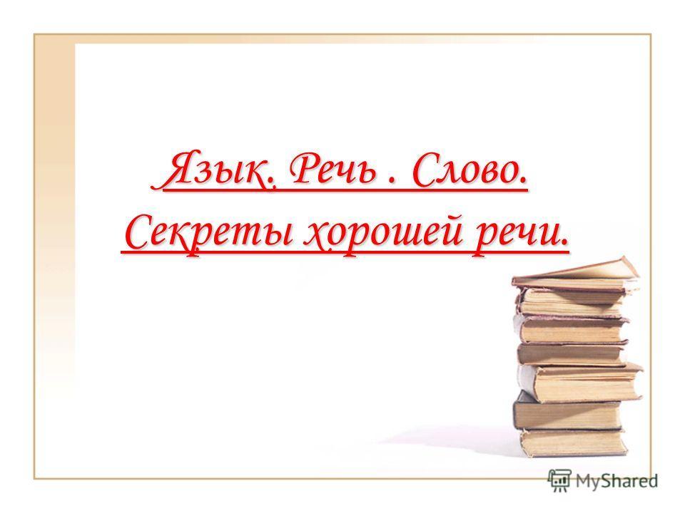 Язык. Речь. Слово. Секреты хорошей речи.