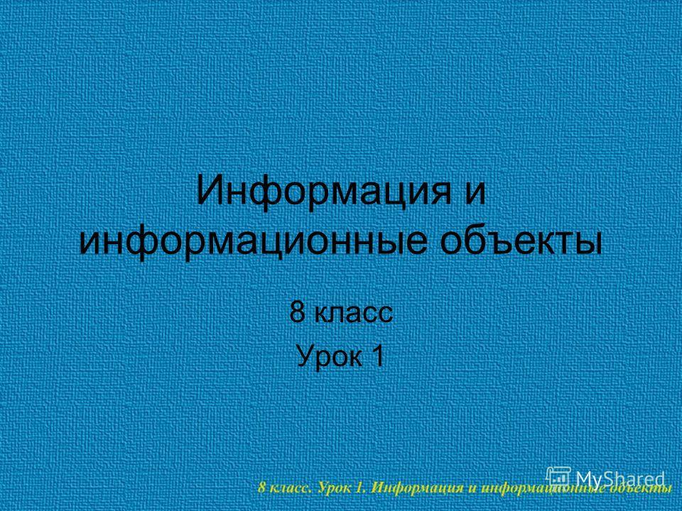 Информация и информационные объекты 8 класс Урок 1
