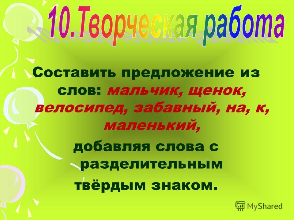 9. Разделительный Ъ Твердый знак нам очень нужен,- Без него писать не можем: Съезд, съедобный, объясненье, И подъезд, и объявленье.