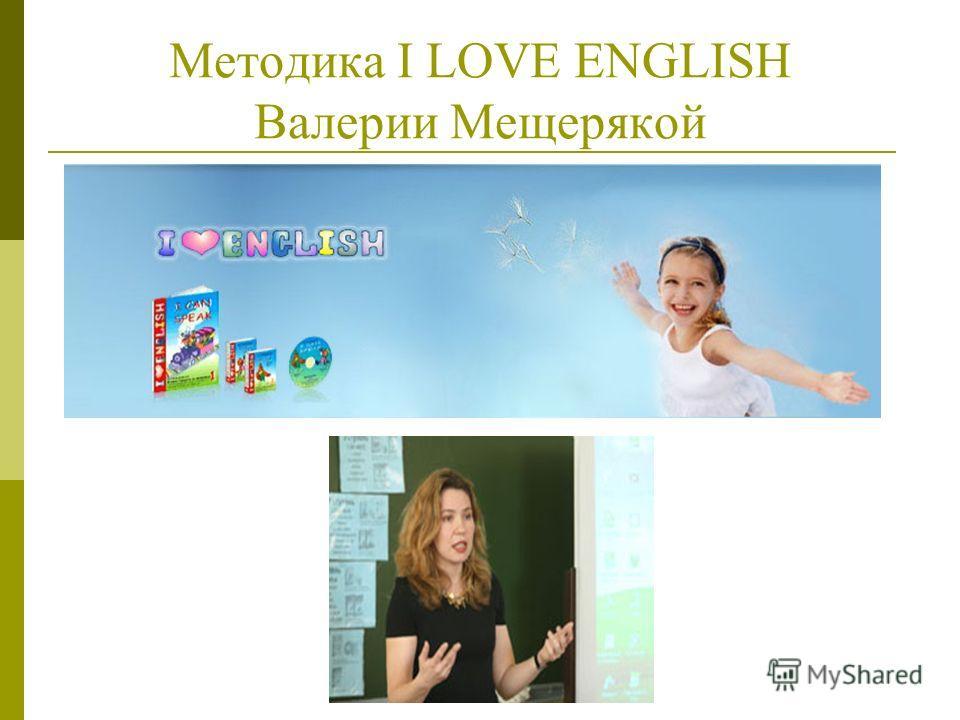 Методика I LOVE ENGLISH Валерии Мещерякой
