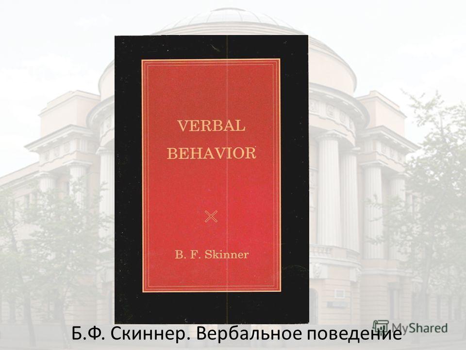 Б.Ф. Скиннер. Вербальное поведение