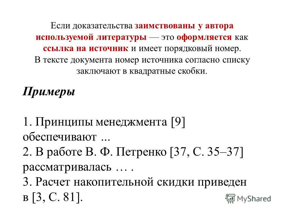Если доказательства заимствованы у автора используемой литературы это оформляется как ссылка на источник и имеет порядковый номер. В тексте документа номер источника согласно списку заключают в квадратные скобки. Примеры 1. Принципы менеджмента [9] о