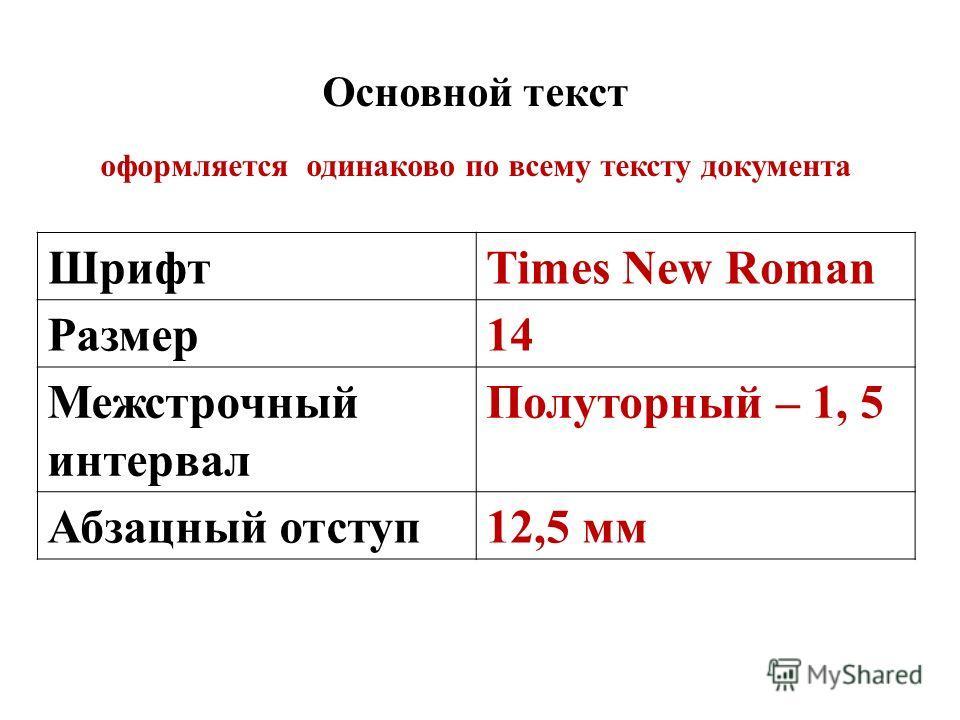 Основной текст оформляется одинаково по всему тексту документа ШрифтTimes New Roman Размер 14 Межстрочный интервал Полуторный – 1, 5 Абзацный отступ 12,5 мм