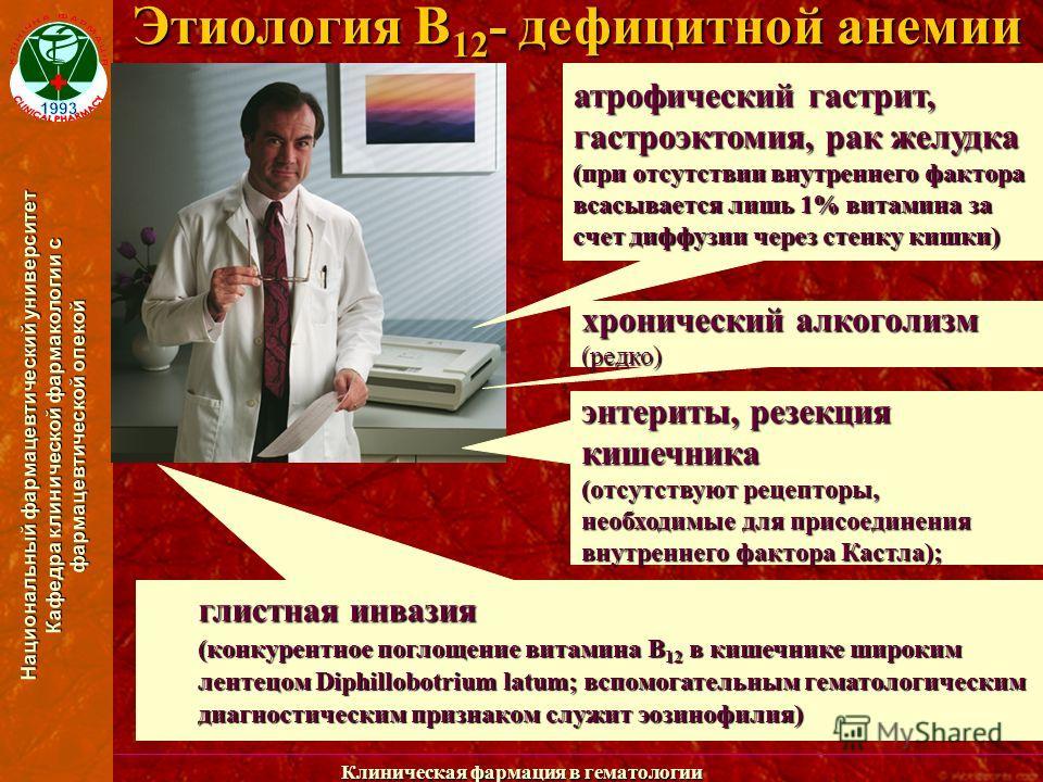 Национальный фармацевтический университет Кафедра клинической фармакологии с фармацевтической опекой Клиническая фармация в гематологии Этиология В 12 - дефицитной анемии атрофический гастрит, гастроэктомия, рак желудка (при отсутствии внутреннего фа