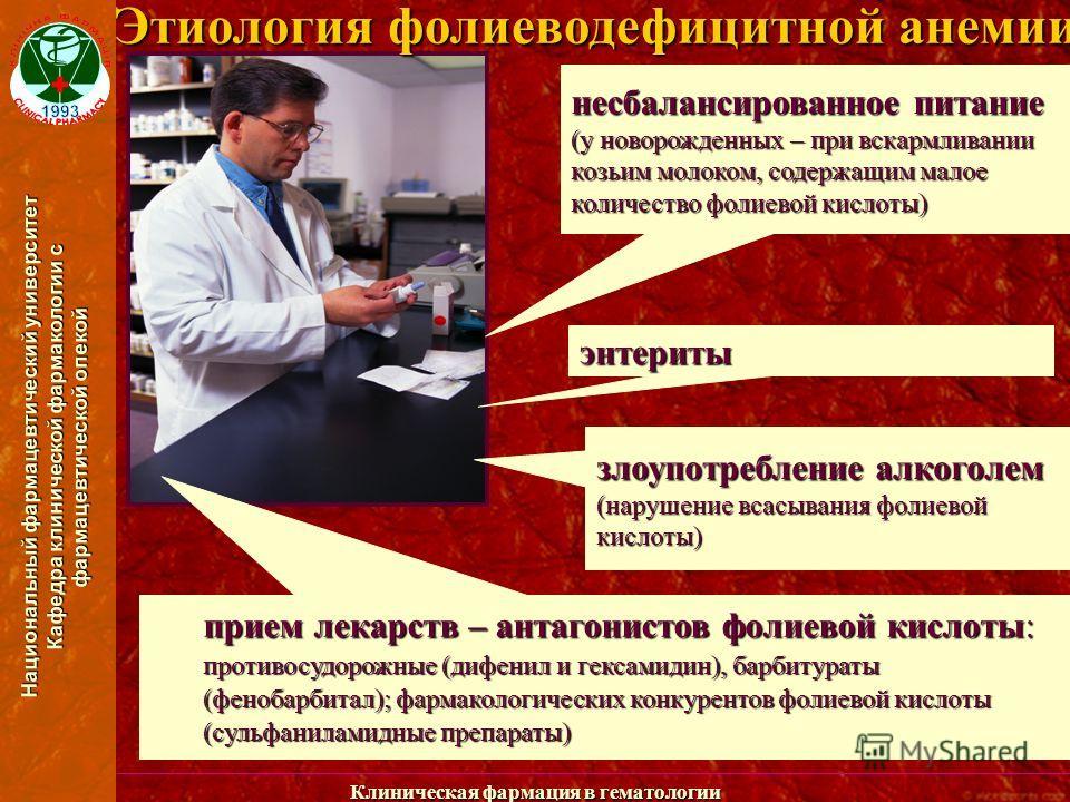 Национальный фармацевтический университет Кафедра клинической фармакологии с фармацевтической опекой Клиническая фармация в гематологии Этиология фолиеводефицитной анемии несбалансированное питание (у новорожденных – при вскармливании козьим молоком,