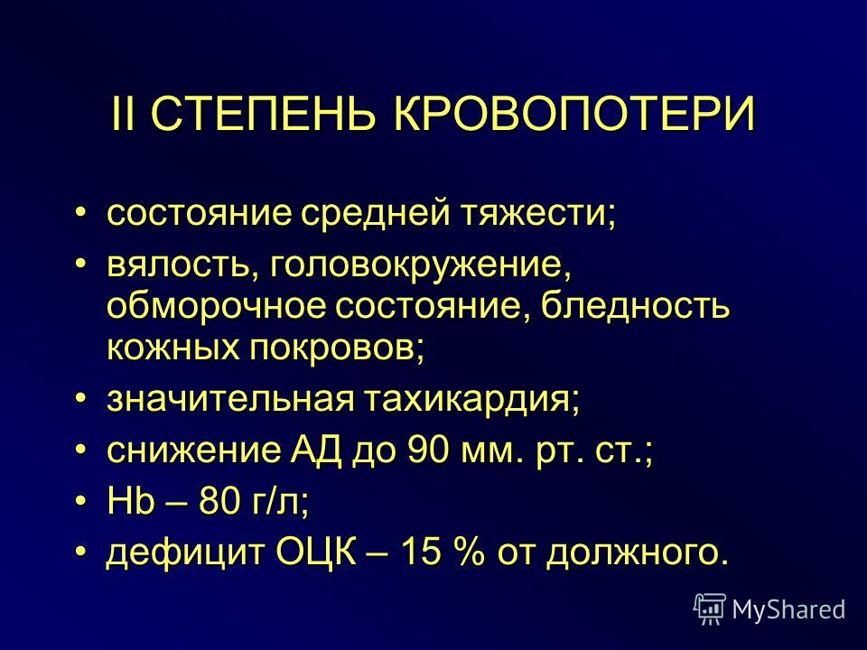 I СТЕПЕНЬ КРОВОПОТЕРИ общее состояние удовлетворительное;общее состояние удовлетворительное; умеренная тахикардия;умеренная тахикардия; АД не изменено;АД не изменено; Hb > 100 г/л;Hb > 100 г/л; дефицит ОЦК – не более 5% от должного.дефицит ОЦК – не б