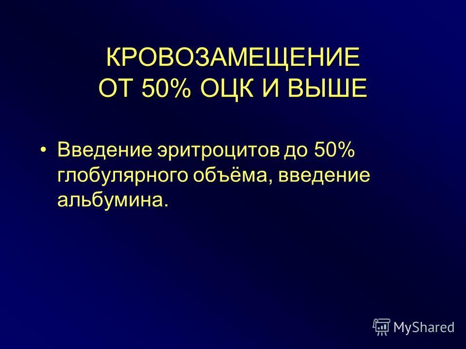 ВОЗМЕЩЕНИЕ КРОВОПОТЕРИ ДО 40% ОЦК Введение эритроцитов, которыми возмещается до 50% потерянного глобулярного объёма, введение коллоидов в количестве превышающим объём кровопотери в 3 раза, введение альбумина.