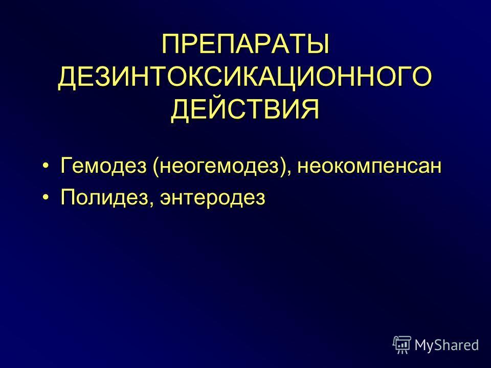 ПРЕПАРАТЫ ГЕМОДИНАМИЧЕСКОГО, ПРОТИВОШОКОВОГО И РЕОЛОГИЧЕСКОГО ДЕЙСТВИЯ Растворы декстрана - полиглюкин, реополиглюкин, макродекс и др. Растворы желатиноля - желатиноль, гемжель, плазмажель. Гидрооксиэтилкрахмал - волекам, полифер. Солевые растворы -