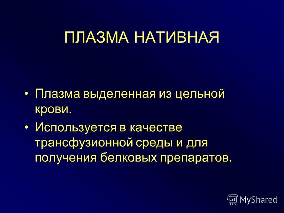 ВИДЫ ЭРИТРОЦИТАРНОЙ МАССЫ Эритроцитарная масса (гематокрит 65 -80%)Эритроцитарная масса (гематокрит 65 -80%) Эритроцитарная взвесь (эритроцитарная масса разведённая в каком либо растворе).Эритроцитарная взвесь (эритроцитарная масса разведённая в како