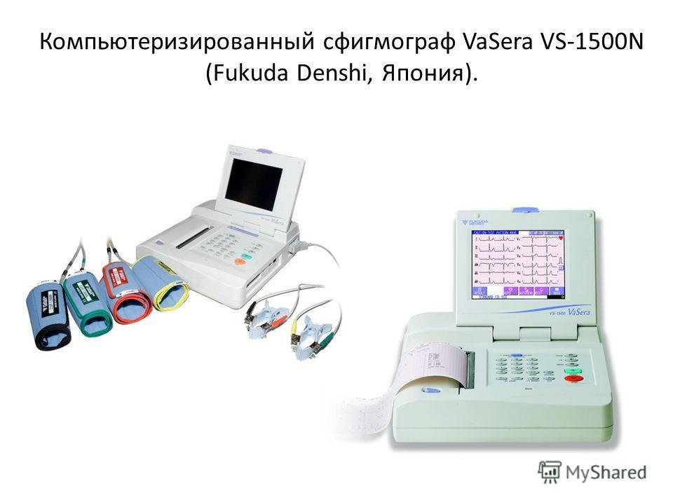Компьютеризированный сфигмограф VaSera VS-1500N (Fukuda Denshi, Япония).