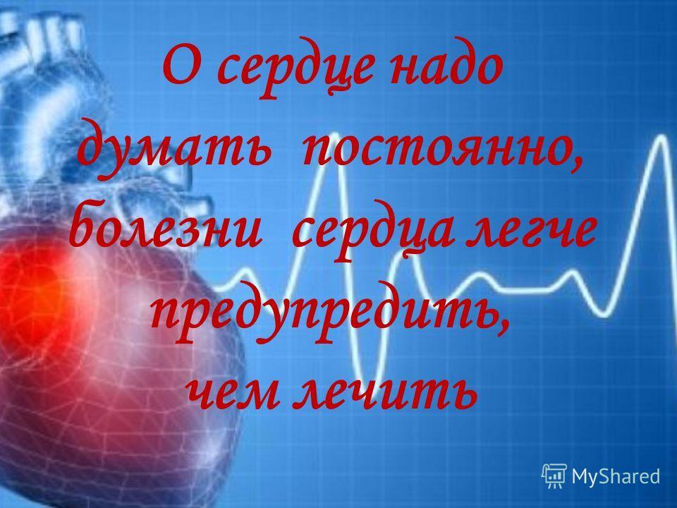 О сердце надо думать постоянно, болезни сердца легче предупредить, чем лечить