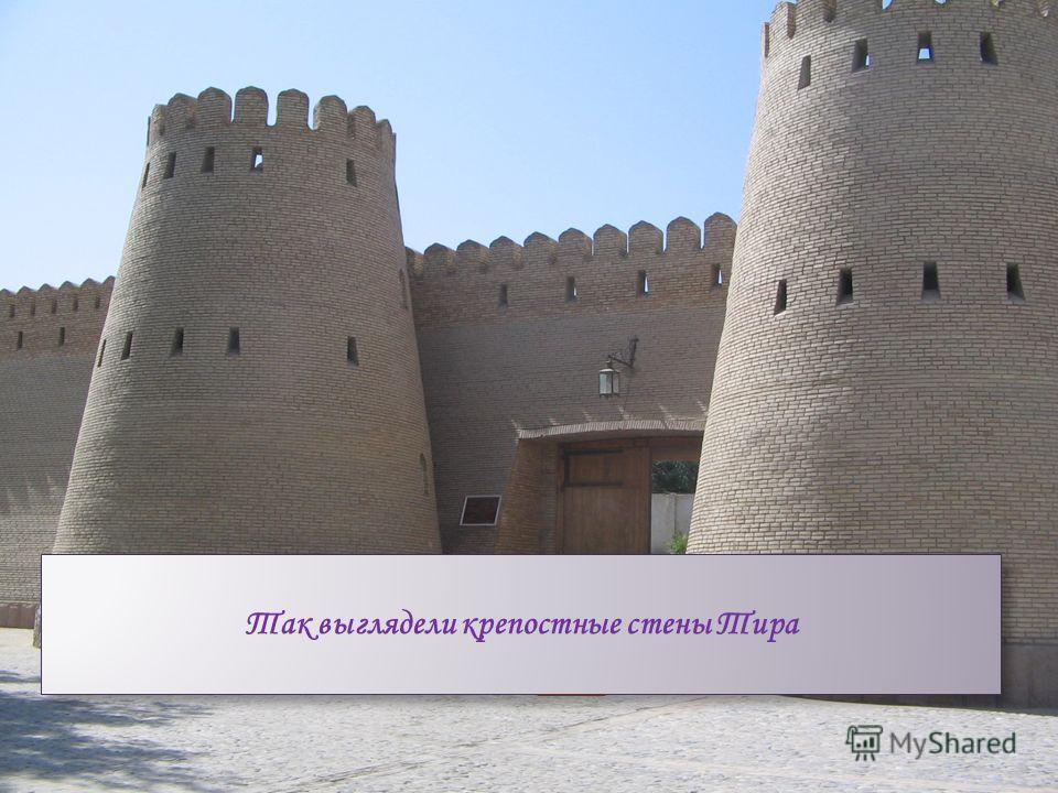 Так выглядели крепостные стены Тира