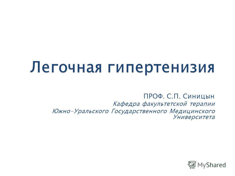 ПРОФ. С.П. Синицын Кафедра факультетской терапии Южно-Уральского Государственного Медицинского Университета