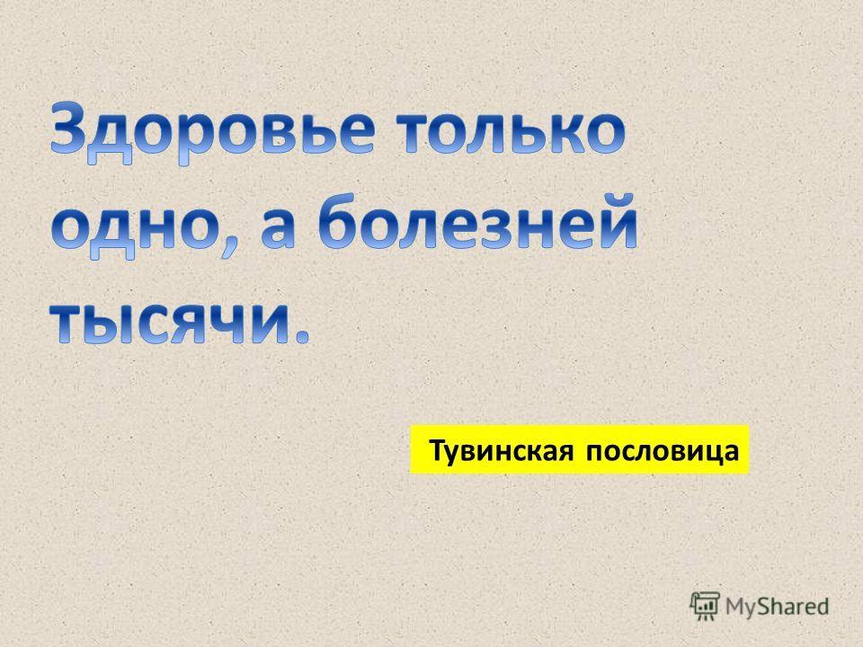 Тувинская пословица
