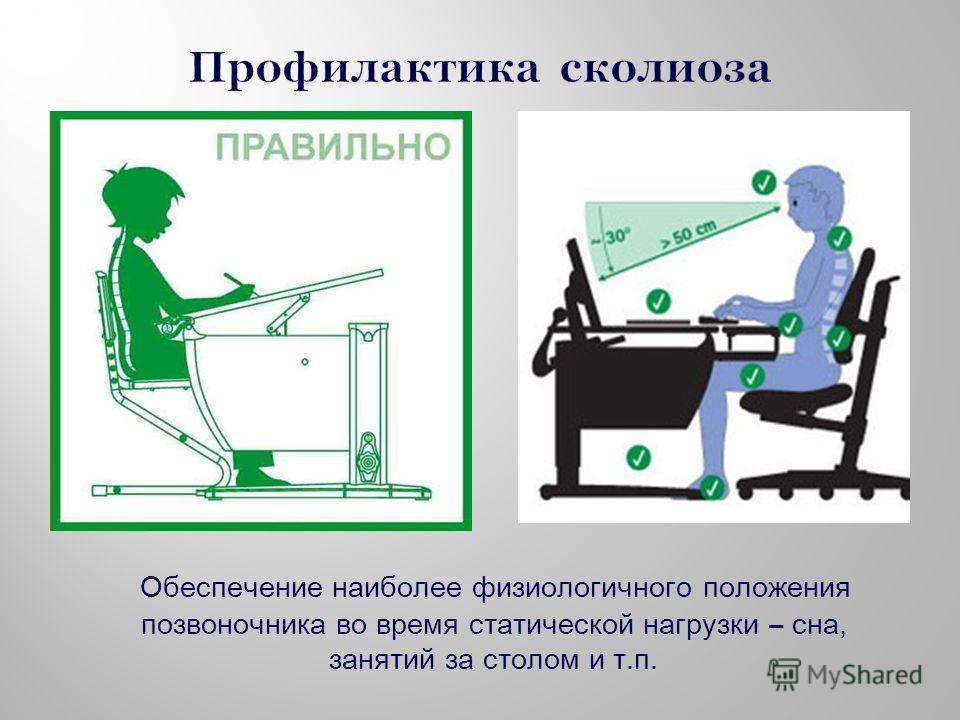 Обеспечение наиболее физиологичного положения позвоночника во время статической нагрузки – сна, занятий за столом и т.п.