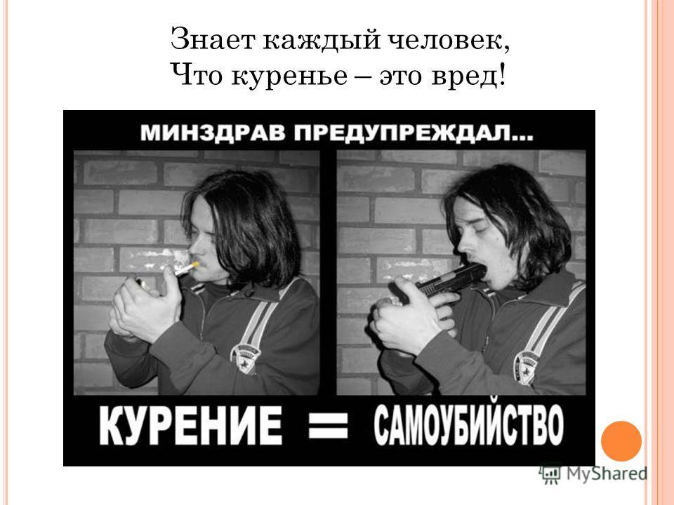 Знает каждый человек, Что куренье – это вред!
