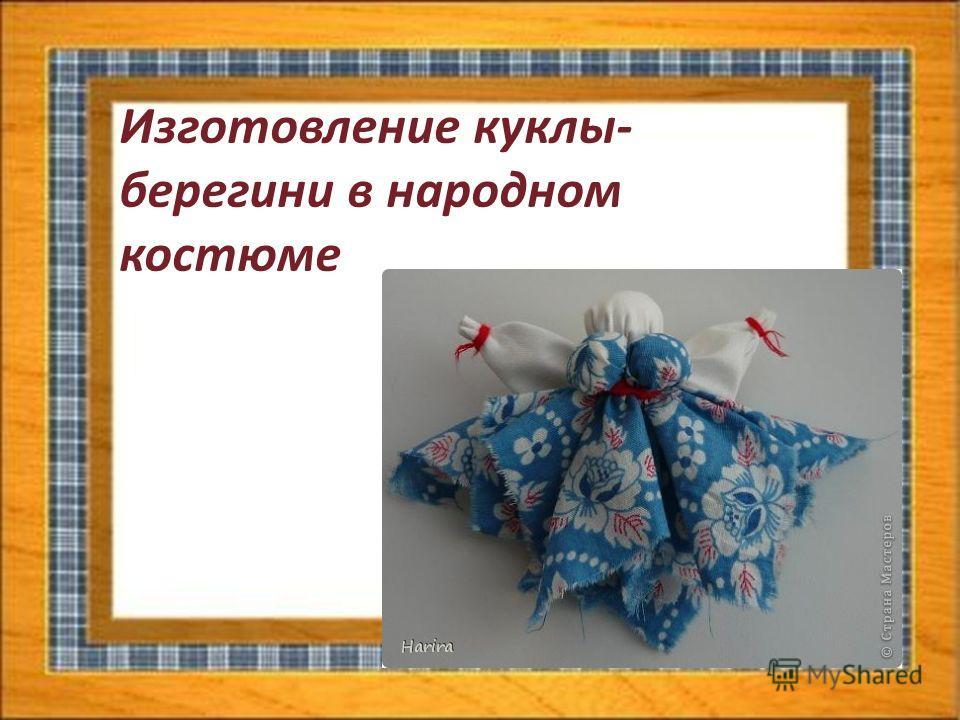 Изготовление куклы- берегини в народном костюме