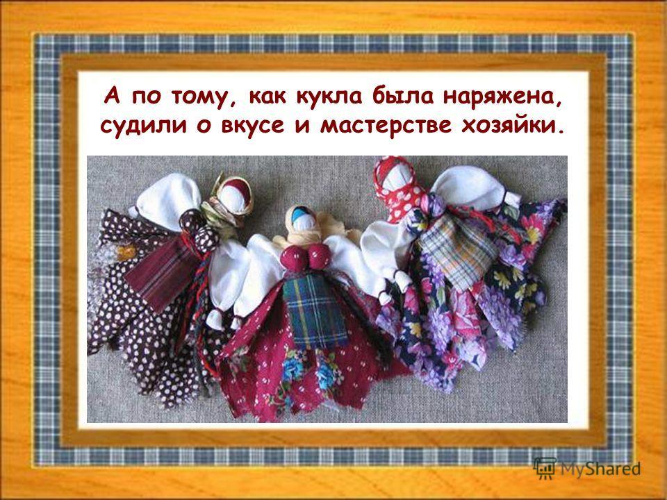 А по тому, как кукла была наряжена, судили о вкусе и мастерстве хозяйки.
