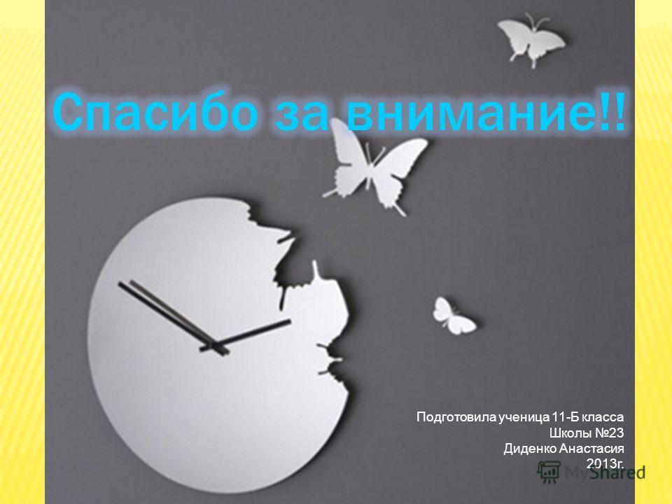 Подготовила ученица 11-Б класса Школы 23 Диденко Анастасия 2013 г.