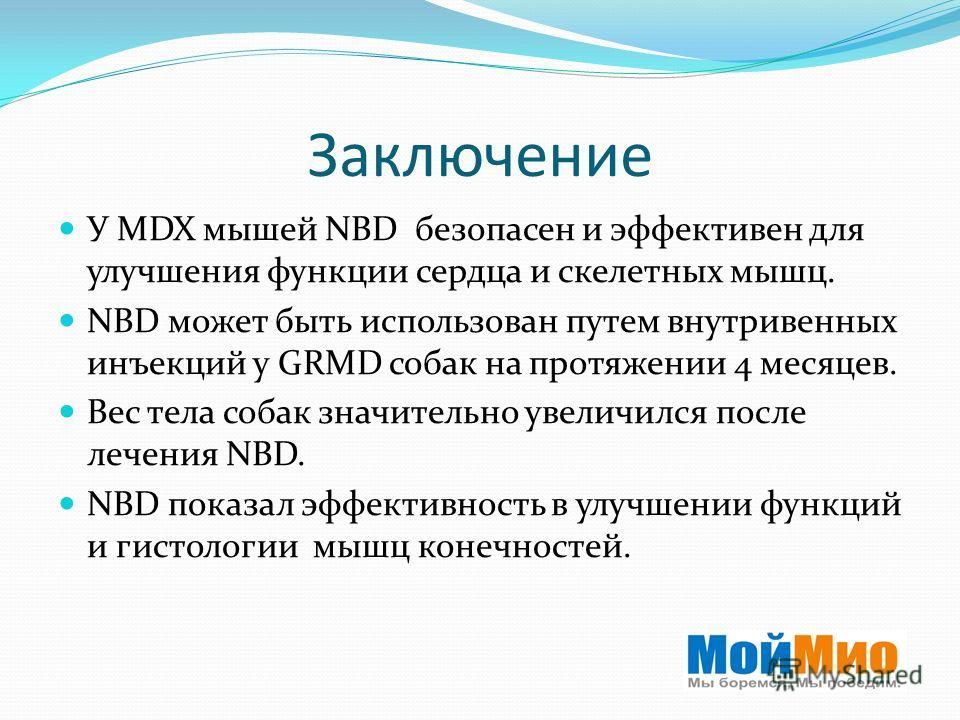 Заключение У MDX мышей NBD безопасен и эффективен для улучшения функции сердца и скелетных мышц. NBD может быть использован путем внутривенных инъекций у GRMD собак на протяжении 4 месяцев. Вес тела собак значительно увеличился после лечения NBD. NBD