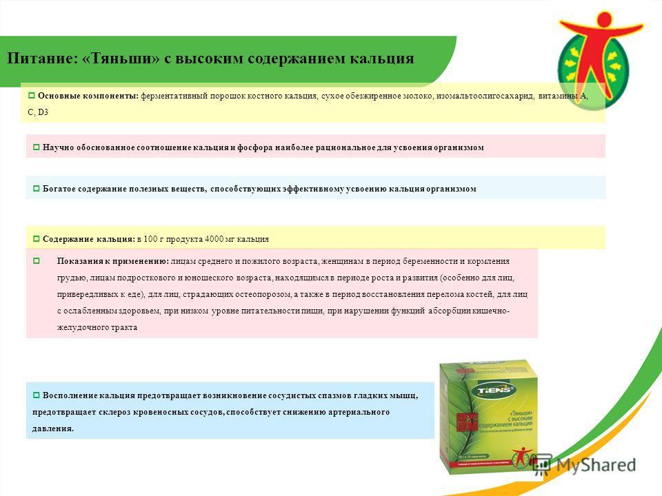Основные компоненты: ферментативный порошок костного кальция, сухое обезжиренное молоко, изомальтоолигосахарид, витамины A, C, D3 Научно обоснованное соотношение кальция и фосфора наиболее рациональное для усвоения организмом Богатое содержание полез