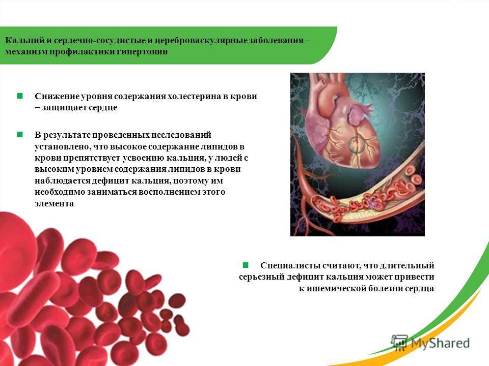 Снижение уровня содержания холестерина в крови защищает сердце В результате проведенных исследований установлено, что высокое содержание липидов в крови препятствует усвоению кальция, у людей с высоким уровнем содержания липидов в крови наблюдается д