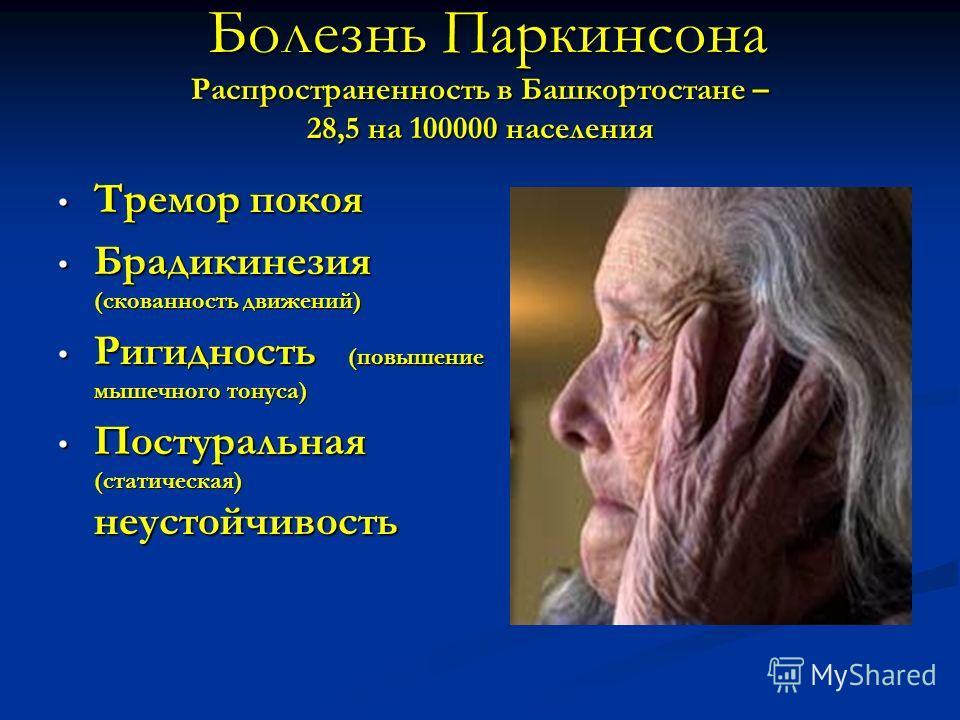 Болезнь Паркинсона Распространенность в Башкортостане – 28,5 на 100000 населения Болезнь Паркинсона Распространенность в Башкортостане – 28,5 на 100000 населения Тремор покоя Тремор покоя Брадикинезия (скованность движений) Брадикинезия (скованность
