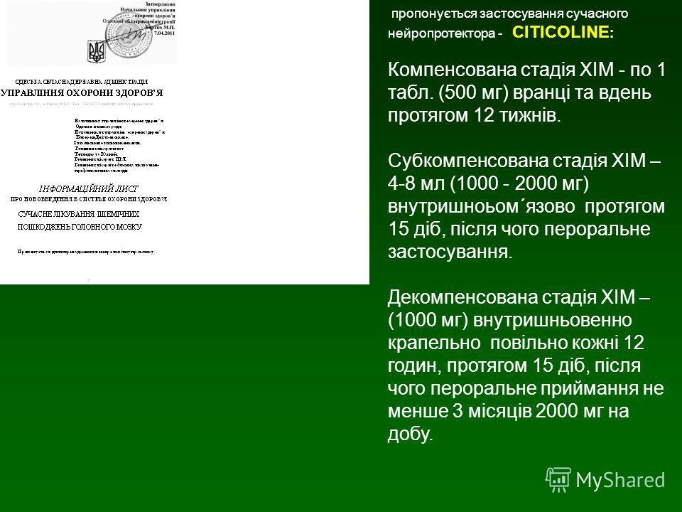 пропонується застосування сучасного нейропротектора - CITICOLINE : Компенсована стадія ХІМ - по 1 табл. (500 мг) вранці та вдень протягом 12 тижнів. Субкомпенсована стадія ХІМ – 4-8 мл (1000 - 2000 мг) внутришноьом´язово протягом 15 діб, після чого п