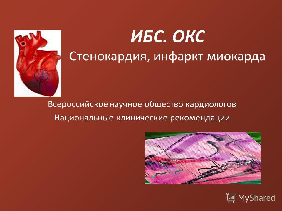 ИБС. ОКС Стенокардия, инфаркт миокарда Всероссийское научное общество кардиологов Национальные клинические рекомендации