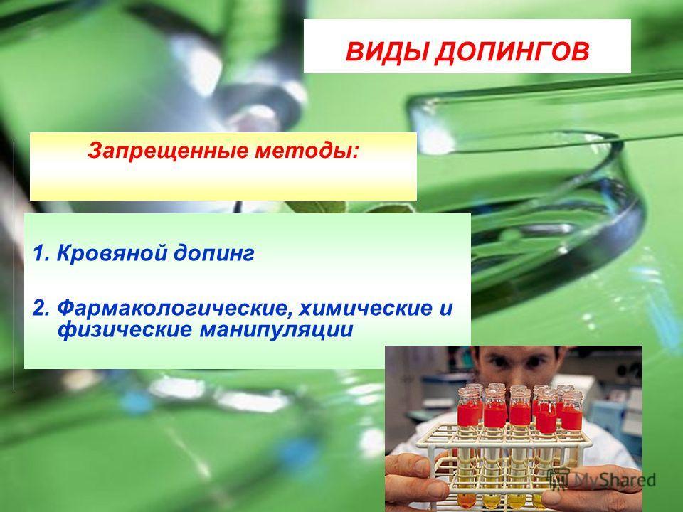 ВИДЫ ДОПИНГОВ 1. Кровяной допинг 2. Фармакологические, химические и физические манипуляции Запрещенные методы:
