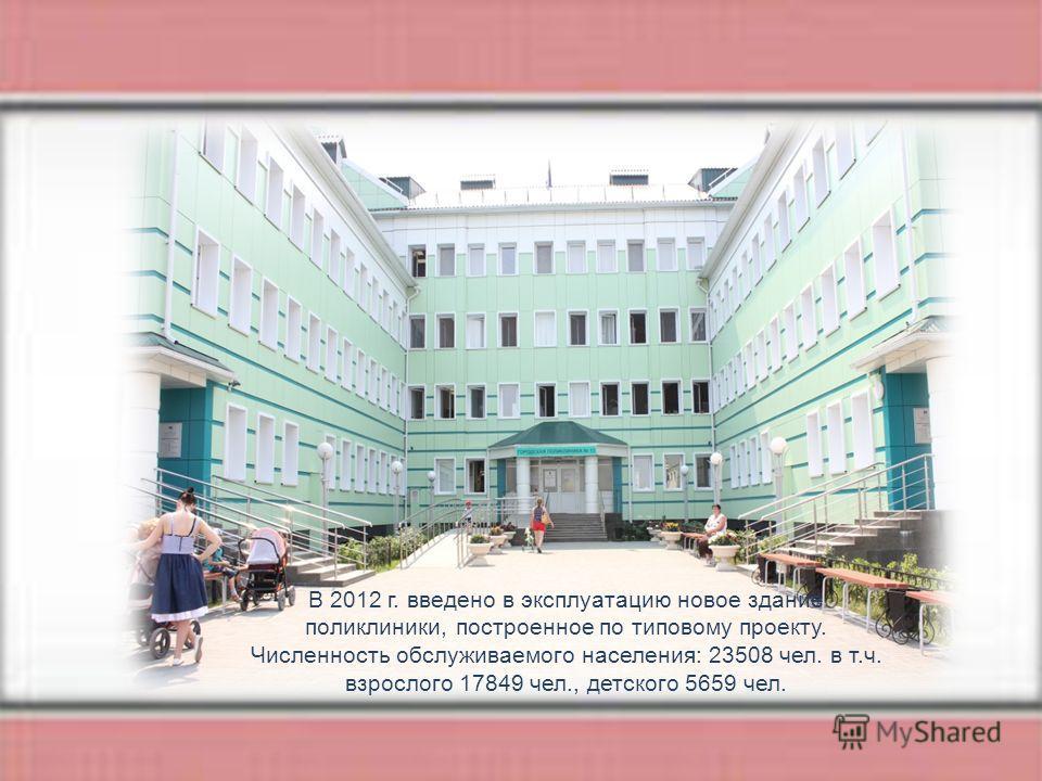 В 2012 г. введено в эксплуатацию новое здание поликлиники, построенное по типовому проекту. Численность обслуживаемого населения: 23508 чел. в т.ч. взрослого 17849 чел., детского 5659 чел.