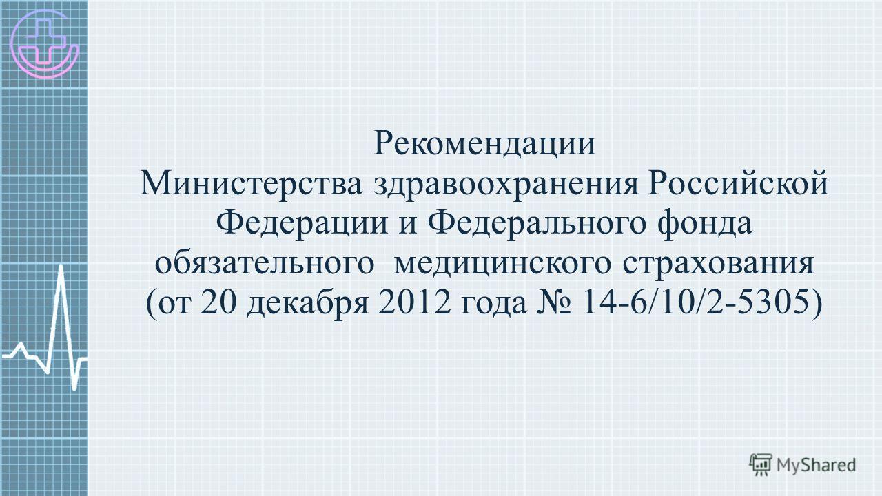 Рекомендации Министерства здравоохранения Российской Федерации и Федерального фонда обязательного медицинского страхования (от 20 декабря 2012 года 14-6/10/2-5305)