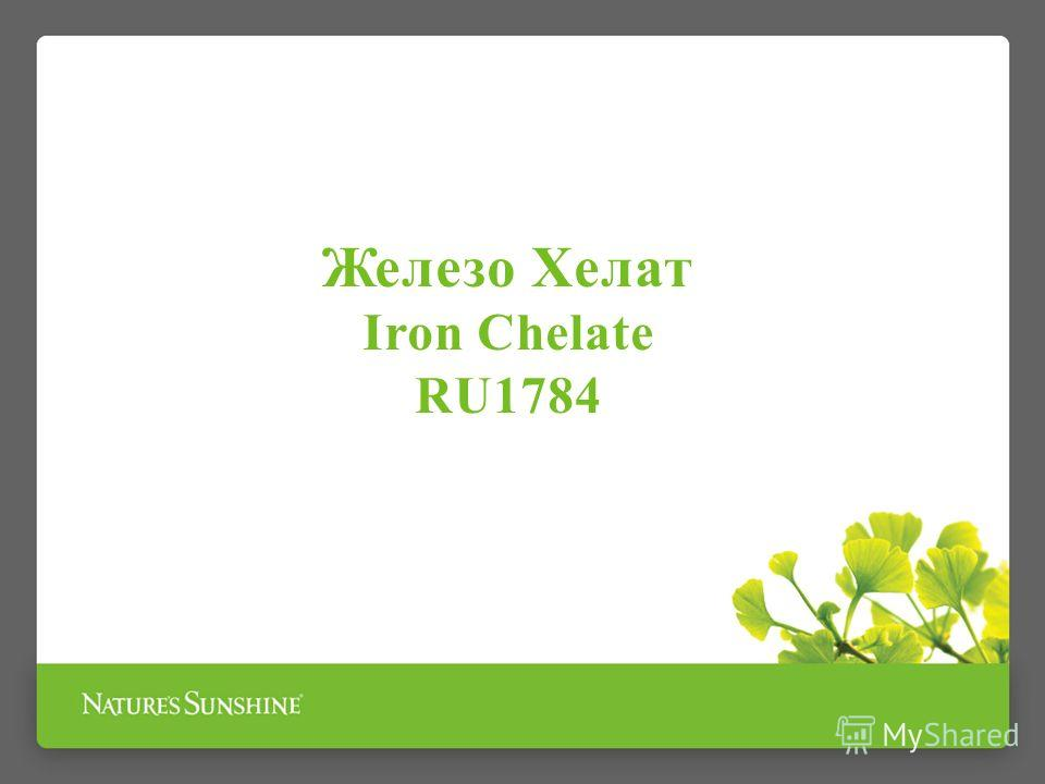 Железо Хелат Iron Chelate RU1784