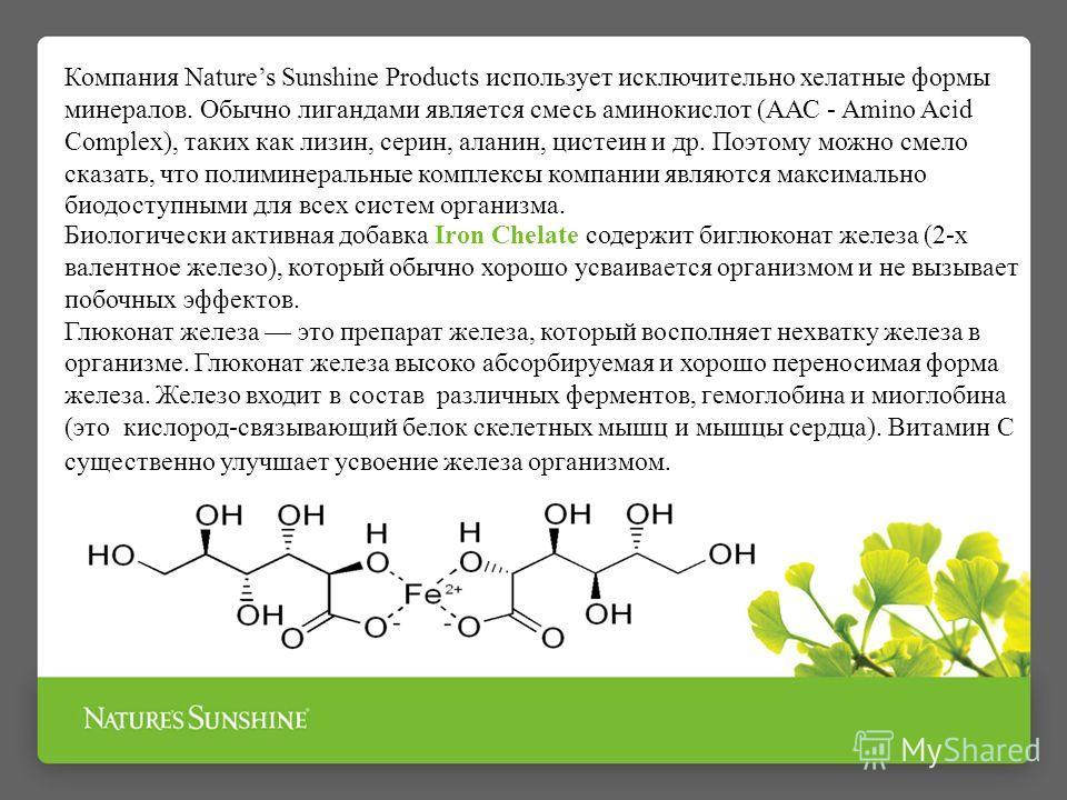 Компания Natures Sunshine Products использует исключительно хелатные формы минералов. Обычно лигандами является смесь аминокислот (ААС - Amino Acid Complex), таких как лизин, серин, аланин, цистеин и др. Поэтому можно смело сказать, что полиминеральн