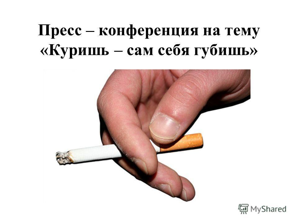 Пресс – конференция на тему «Куришь – сам себя губишь»