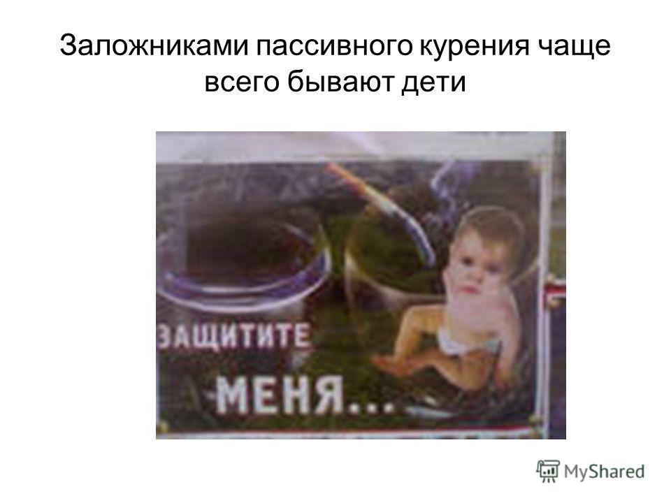Заложниками пассивного курения чаще всего бывают дети