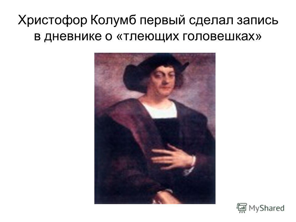 Христофор Колумб первый сделал запись в дневнике о «тлеющих головешках»