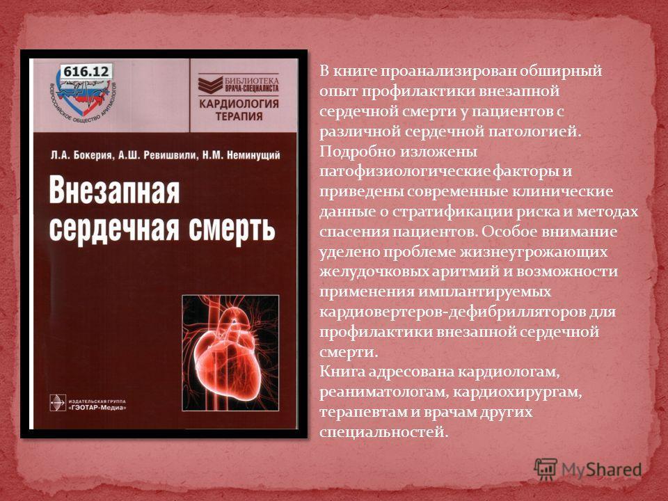 В книге проанализирован обширный опыт профилактики внезапной сердечной смерти у пациентов с различной сердечной патологией. Подробно изложены патофизиологические факторы и приведены современные клинические данные о стратификации риска и методах спасе