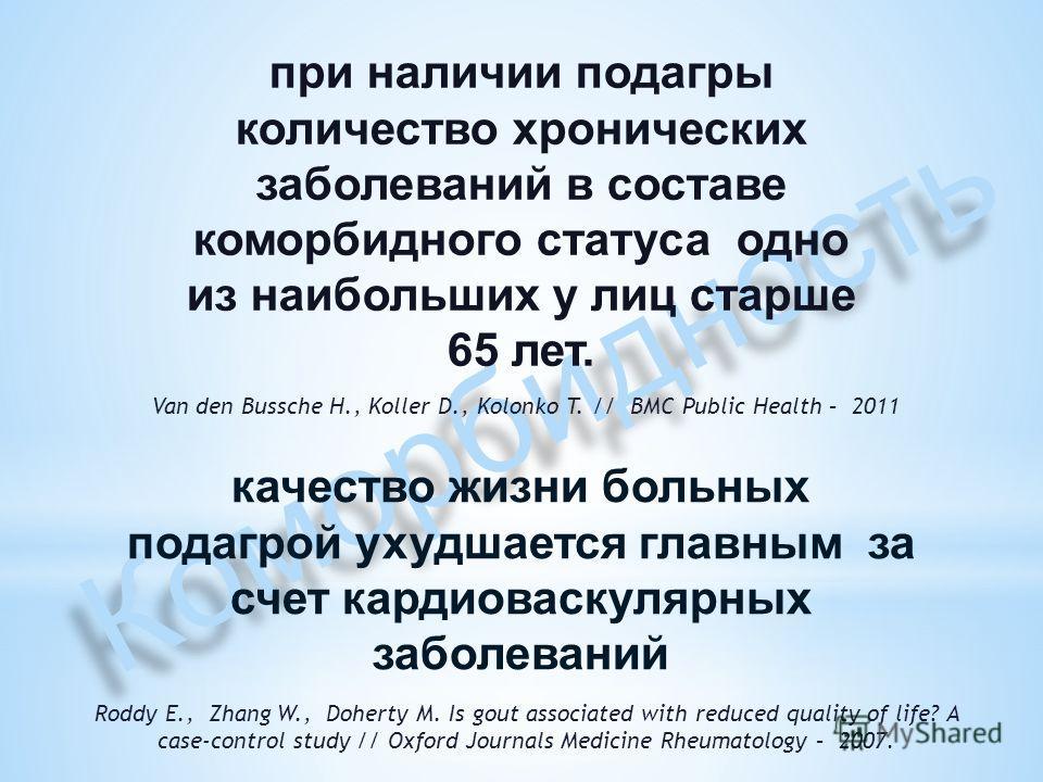 Коморбидность при наличии подагры количество хронических заболеваний в составе коморбидного статуса одно из наибольших у лиц старше 65 лет. Van den Bussche H., Koller D., Kolonko T. // BMC Public Health – 2011 качество жизни больных подагрой ухудша