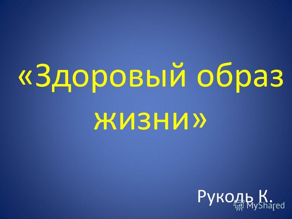 «Здоровый образ жизни» Руколь К. 1